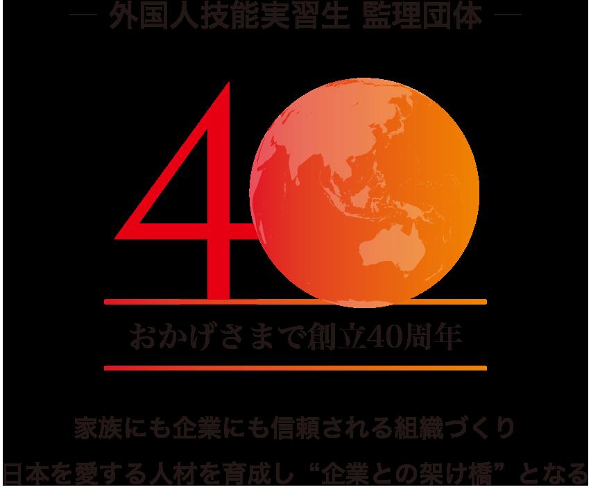 外国人技能実習生 監理団体 おかげさまで40周年