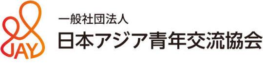 一般社団法人日本アジア青年交流会 | ベトナム技能実習生